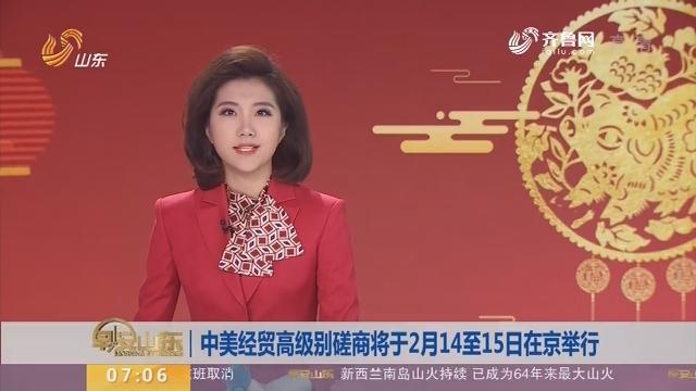 中美经贸高级别磋商将于2月14至15日在京举行
