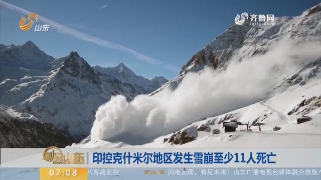 【昨夜今晨】印控克什米尔地区发生雪崩至少11人死亡