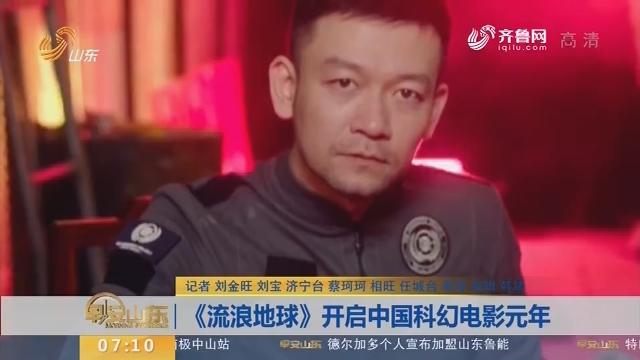 【闪电新闻排行榜】《流浪地球》开启中国科幻电影元年