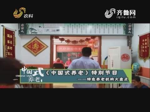 《中国式养老》特殊节目——特征养老机构大盘货