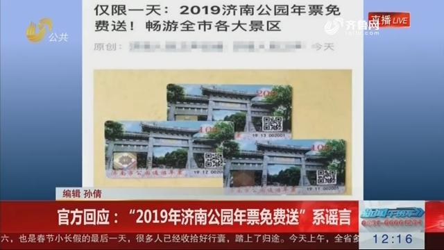"""官方回应:""""2019年济南公园年票免费送""""系谣言"""