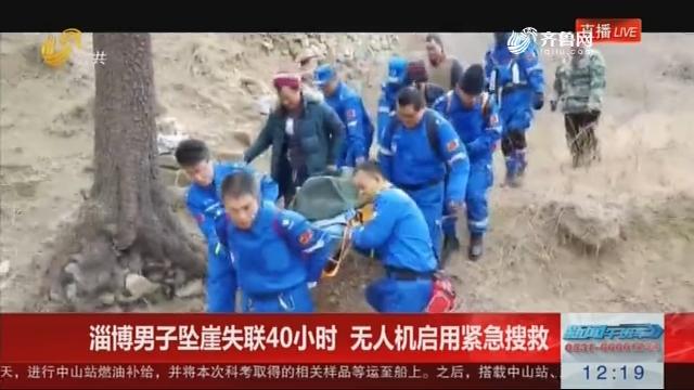 【连线编辑区】淄博男子坠崖失联40小时 无人机启用紧急搜救