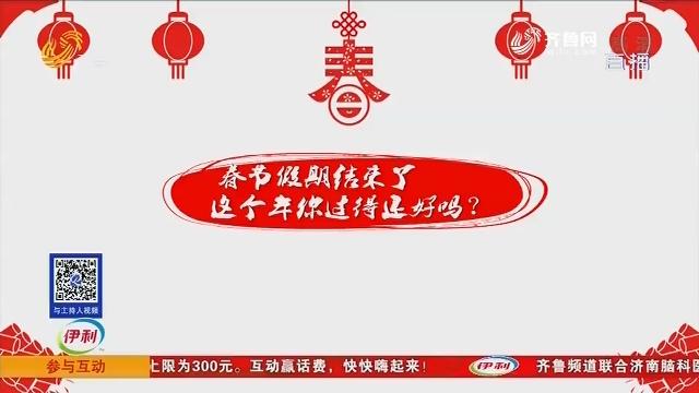 春节假期结束了 这个年你过得还好吗?