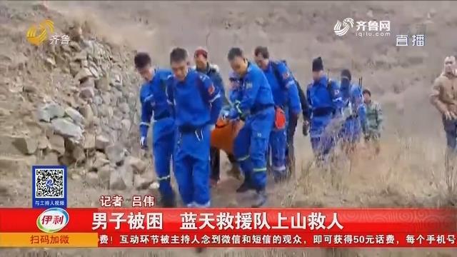 淄博:男子被困 蓝天救援队上山救人