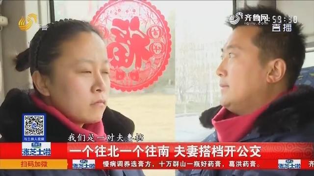 淄博:一个往北一个往南 夫妻搭档开公交
