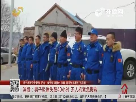 【春节出游安全警示】淄博:男子坠崖失联40小时 无人机紧急搜救