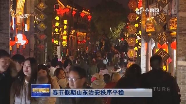 春节假期山东治安秩序平稳
