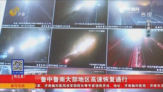 【4G直播】鲁中鲁南大部地区高速恢复通行