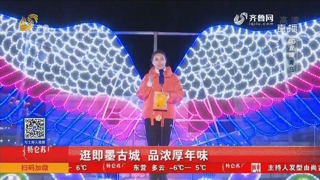 【4G直播】逛即墨古城 品浓厚年味