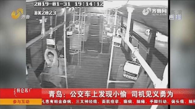 青岛:公交车上发现小偷 司机见义勇为
