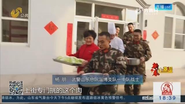 【新春走基层】淄博:大山深处的酥锅香