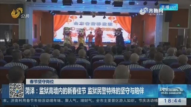 【春节坚守岗位】菏泽:监狱高墙内的新春佳节 监狱民警特殊的坚守与陪伴