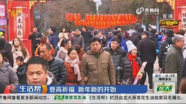 济南:登高祈福 新年新的开始