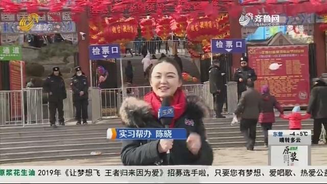 烟台:毓璜顶庙会 民俗文化大餐