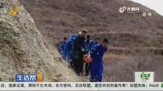 淄博:求助!男子坠崖失联40小时