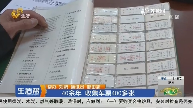 潍坊:40余年 收集车票400多张