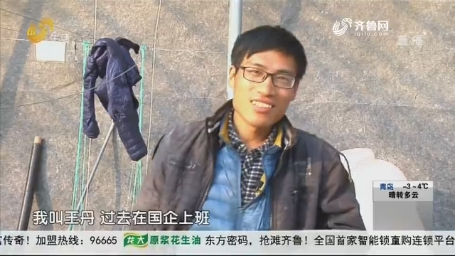 【我和我的祖国】泰安:大学生回村创业 大棚成了第二个家