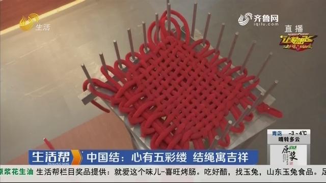 中国结:心有五彩缕 结绳寓吉祥