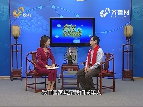 20190210《名医话健康》:春节特别节目——生活方式必修课