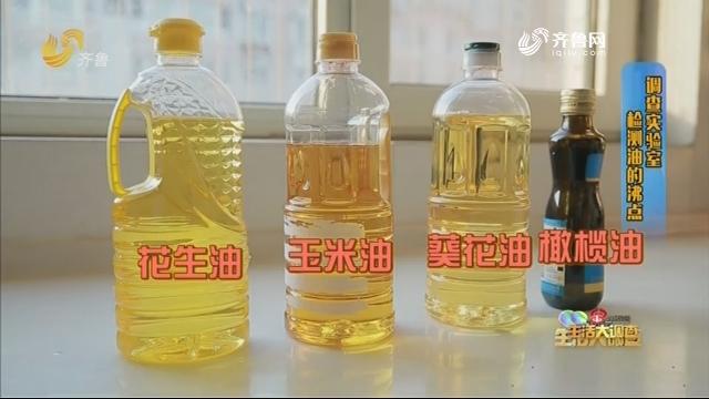 2019年02月10日《生活大调查》:橄榄油比花生油更健康吗?