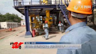 《问安齐鲁》02-09播出:《刘玉法:作业票证保安全  风险管控促生产》