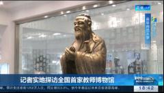 """【闪电连线】这就叫""""善谋""""!为曲师大中国教师博物馆点赞"""