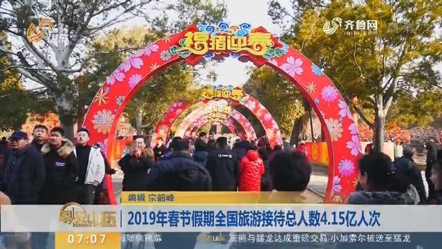 【昨夜今晨】2019年春节假期全国旅游接待总人数4.15亿人次