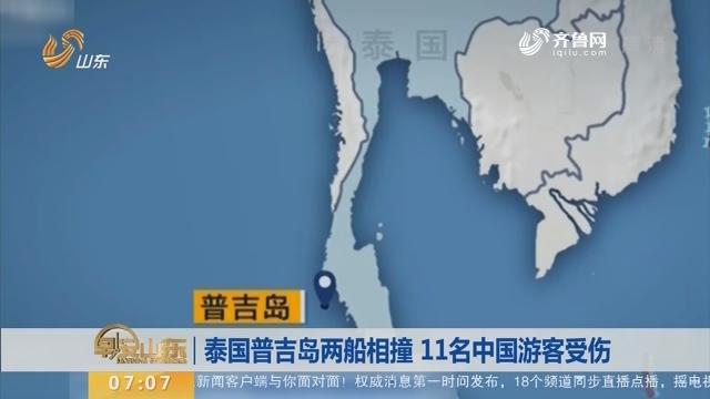 【昨夜今晨】泰国普吉岛两船相撞 11名中国游客受伤