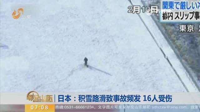 【昨夜今晨】日本:积雪路滑致事故频发 16人受伤