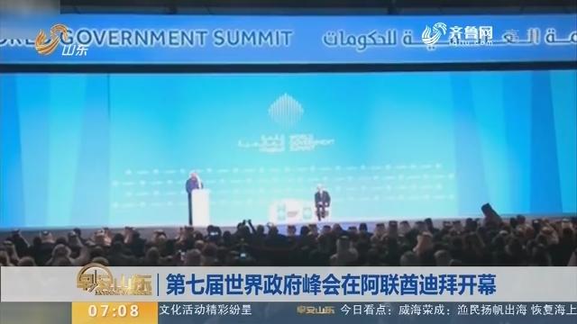 【昨夜今晨】第七届世界政府峰会在阿联酋迪拜开幕