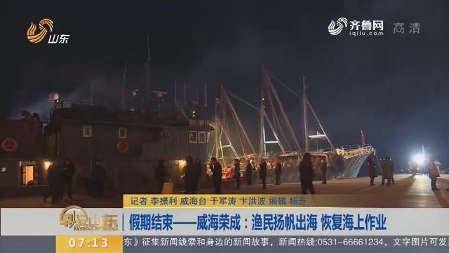 【闪电新闻排行榜】假期结束——威海荣成:渔民扬帆出海 恢复海上作业
