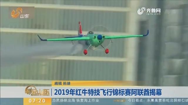 2019年红牛特技飞行锦标赛阿联酋揭幕