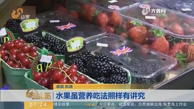 水果虽营养吃法照样有讲究