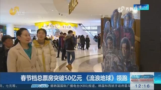 春节档总票房突破50亿元 《流浪地球》领跑