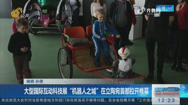 """大型国际互动科技展""""机器人之城""""在立陶宛首都拉开帷幕"""