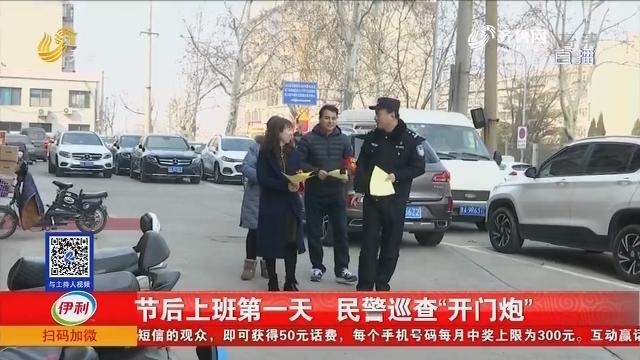 """济南:节后上班第一天 民警巡查""""开门炮"""""""