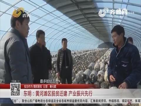 【担当作为 狠抓落实】东明:黄河滩区脱贫迁建 产业振兴先行