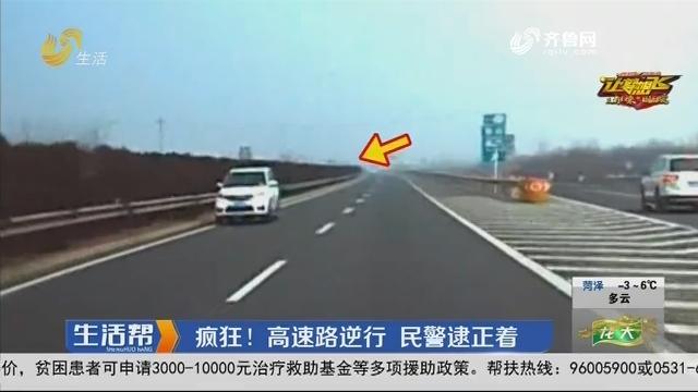 青岛:疯狂!高速路逆行 民警逮正着
