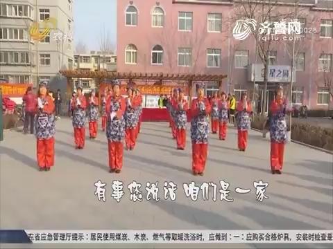 【文明的力量:《为群众》健身广场舞展演】淄博市临淄区众爱长者舞蹈队