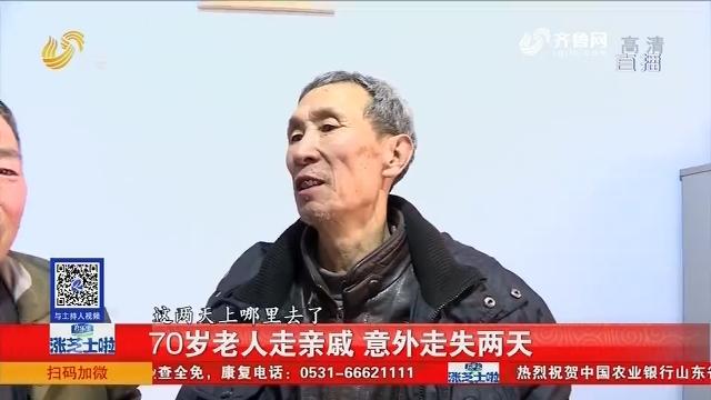 莱芜:70岁老人走亲戚 意外走失两天