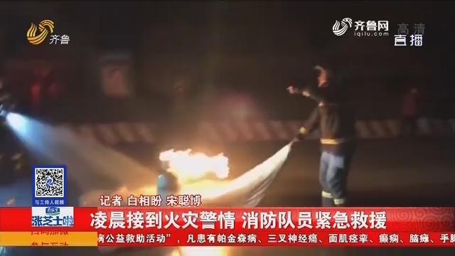 淄博:凌晨接到火灾警情 消防队员紧急救援