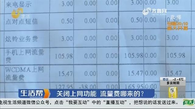 青岛:关闭上网功能 流量费哪来的?