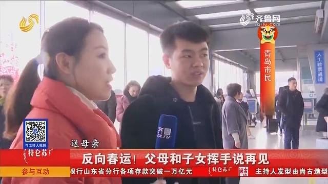 青岛:反向春运!父母和子女挥手说再见
