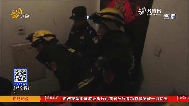 济南:市民家中疑似中毒被困 消防破窗救援