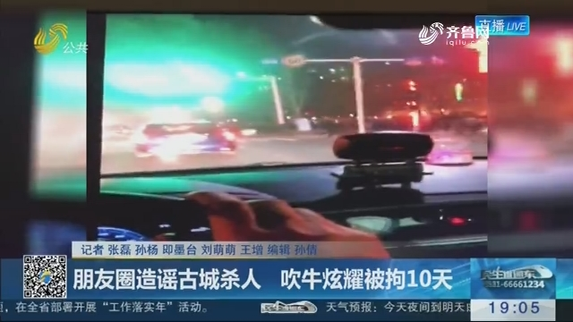 即墨:朋友圈造谣古城杀人 吹牛炫耀被拘10天