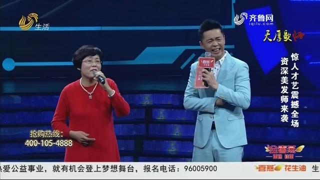 20190211《让梦想飞》:资深美发师来袭 惊人才艺震撼全场