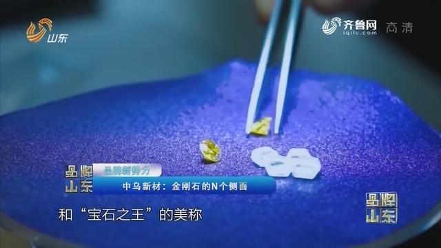 【品牌新权势】中乌新材:金刚石的N个正面