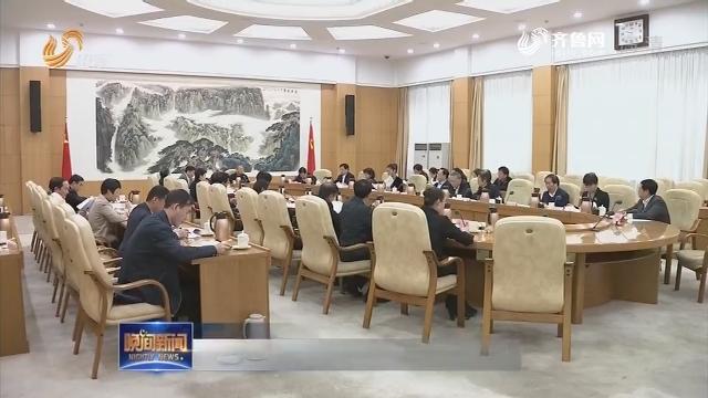中共山东省委举行民主协商会议