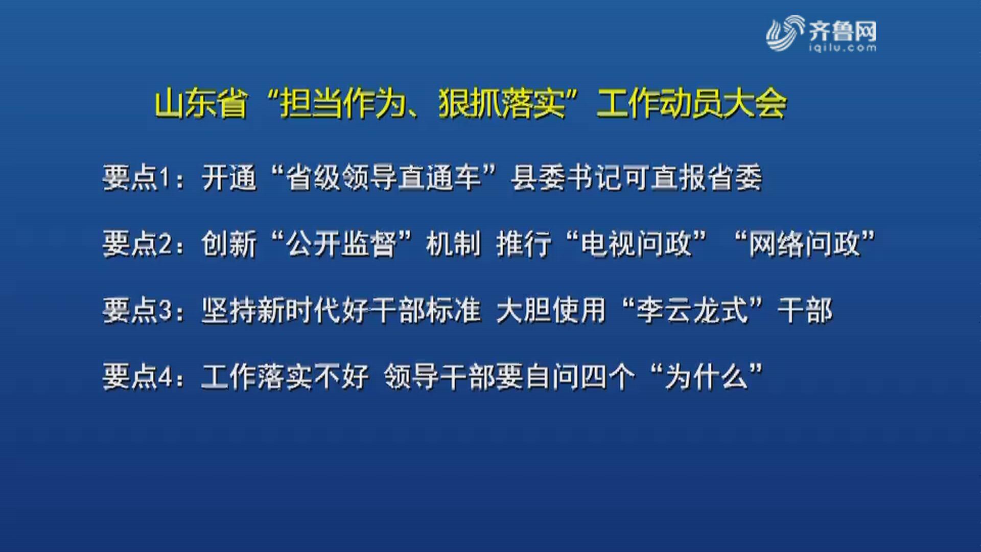 """山东省""""担当作为、狠抓落实""""工作动员大会"""