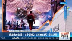 【闪电连线】青岛东方影城 :8个影棚为《流浪地球》提供场景